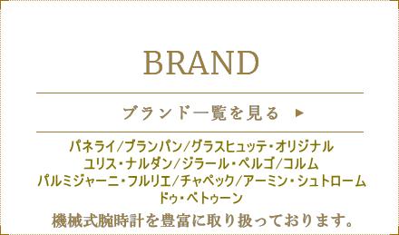 brand-list3