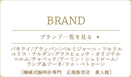 brand-list5