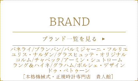brand-list6