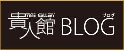貴人館ブログ