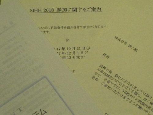 sihh-2018-invitation-2