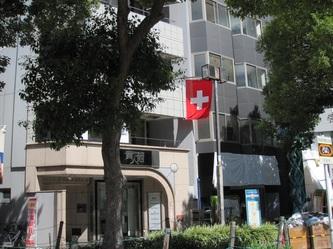 swiss-flag-2017-2-thumb-333x249-17094