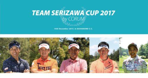 team-serizawa-cup-2017