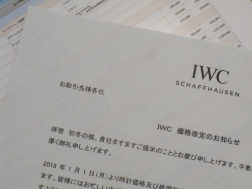 iwc-price-revision-information-2018