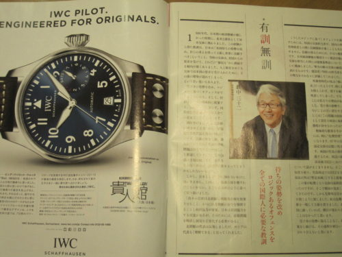 iw-nikkei-business-1969-2