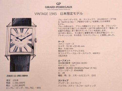 gp-vintage-1945-j-limited-2019