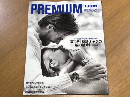 premium-leon-2019-summer-4