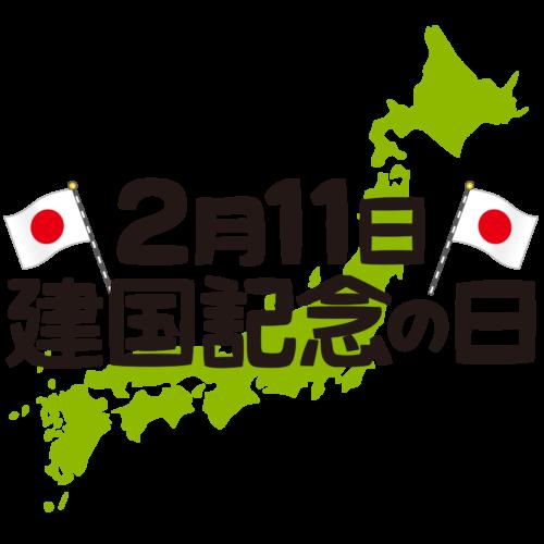 kenkokukinennohi-2020-2