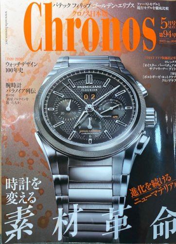 pf-chronos-vol-94